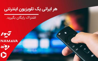 هر ایرانی یک تلویزیون اینترنتی